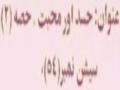 [DuaeMakarimulIkhlaq Lesson 54] - Hasad Aur Muhababt 2 - SRK - Urdu