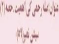 [DuaeMakarimulIkhlaq Lesson 59] - Sila-e-Rehmi Ki Ehmiat 2 - SRK - Urdu