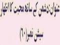 [DuaeMakarimulIkhlaq Lesson 60] - Dushman Kay Sath Muhabbat Ka Izhar - SRK - Urdu