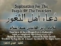 [HQ] دعاء أهل الثغور Imam Sajjad dua for People of the Frontiers - Arabic sub English