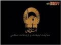 Special Occasion at Haram of Imam Raza as : Short Poem Ya Ali Ibne Musa Raza - Farsi