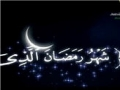 رمضان بشرانا Nasheed about the Month of Ramadan - Arabic