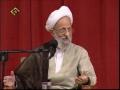 [Farsi][12]Ayatollah Misbah Yazdi Ramadan 1431 - بصیرت در روزگار فتنه