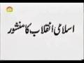Sayings of Imam Khomeini r.a - Part 8 - Urdu