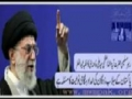 [URDU] Call to help and aid Pakistan flood Victims by Wali Amr Muslimeen Ayatullah Sayyed Ali Khamenei - Farsi