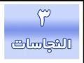 نور الاحکام 3 -  النجاسات  - Noor ul Akhaam - Nijasat - Arabic