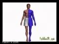 نور الاحکام 18 غسل الجانبین - Noor ul Ahkaam - Ghusl - Bath - Arabic