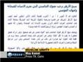Al-Azhar Welcomes Ayatullah Khamenei Fatwa - 03 Oct 2010 - English