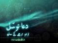 [HD][NEW] Dua Tawassul - Haaj Mahdi Samavati - Arabic sub Urdu