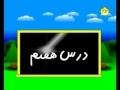 Quran Reading Education - ( آموزش روخوانی قرآن کریم ( جلسه  هفتم - Part 7 - Persian