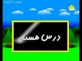 Quran Reading Education - ( آموزش روخوانی قرآن کریم ( جلسه هشتم - Part 8 - Persian