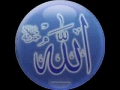 Asma Ul Husna 99 names of Allah Almighty