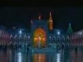 [English Documentary] Shrine of Imam Raza (a.s) - Part 1 of 4