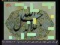 ایرانی فن - Iranian Arts - October 24 2010 - Urdu