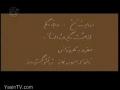[P-1] روایت شیدایی  - Narrative of Ishq - Documentary on Shaheed Aviny - Persian
