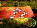 [01] Safeere Ishq (Kerbala or Imam Hussain a.s.) - Drama Serial - Urdu