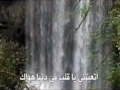 Dëshiroj - Hysejn Elakraf  - Arabic sub Albanian