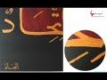 Unity - Qaumi Ittehad oar Yakjehti  ASO - S A M Zaidi Urdu 17th Nov 07