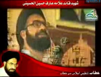 [Convention in Karachi] Speech : Shaheed Arif Hussain Hussaini - Urdu