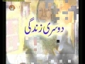 سیریل دوسری زندگی Serial Second Life - Episode 27- Urdu