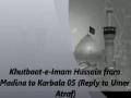 Khutbaat-e-Imam Hussain (a.s) from Madina to Karbala 05 (reply to Umer Atraf) - Urdu