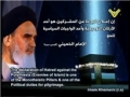 Imam Khomenei on Hajj - Part 2 - Arabic sub English