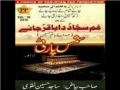 Sajjad (A.S.) De Athru Nai Rukde - Nauha - Punjabi