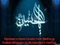 Khutbaat-e-Imam Hussain (a.s) from Madina to Karbala 18 (answer to Muhammad-e-Hanfiya) - Urdu