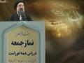 Tehran Friday Prayers 31 Dec 2010 - آیت اللہ سید احمد خاتمی - Urdu