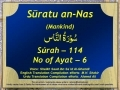 Holy Quran - Surah an Nas & 114 - Arabic sub English sub Urdu