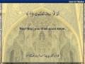 Holy Quran - Surah al Takathur, Surah No 102 - Arabic sub English sub Urdu