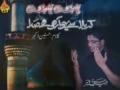 Ya Mehdi Ya Mahdi Karbala Seh Yahi Arahe Hai Sada - Meer Hassan Meer - 2011 - Urdu