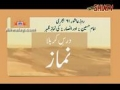 Dars e Karbala ..... Namaz e Zoharain Ada Ke Teeroun Kay Sayae Main ..... Must Watch - Urdu