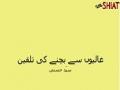 Ghaali or Muqassir غالی اور مقصر Sae Bachnay Ke talqeen Aur Moula Ke Hadees  - Urdu