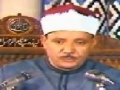 Surah Fatiha - Abdel Baset - Arabic