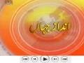 عالم اسلام کے حالات اور وحدت بین المسلمین - Muslim Unity - Urdu