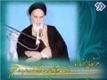 امام خمینی (ره): رمز تعالی انسانها Imam Khomeini Secret of Human Excellence Farsi