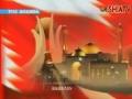Bahrain: Democracy or Dictatorship - 2007 Discussion - English