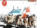 Sacred Defence شلمچه Shalamcheh - Farsi
