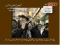 انحرافات Deviations from the teachings of Quran and Ahlul Bait AS - Part 6 - Urdu