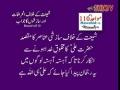 انحرافات Deviations from the teachings of Quran and Ahlul Bait AS - Part 3 - Urdu