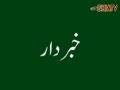 انحرافات Deviations from the teaching of Quran and Ahlul Bait AS - Part 1 - Urdu