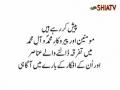 انحرافات Deviations from the teachings of Quran and Ahlul Bait AS - Part 2 - Urdu