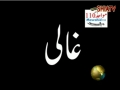 غالی کون  Who is Ghali but claim to be Shia-E-Ali (a.s) ?  Part 2 – Urdu