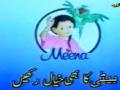 Meena Cartoon 05 BETI KA BHI KHAYAAL RAKHAIN - Urdu