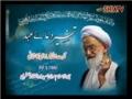 Tafseer Dua Ahad - by Ayatollah Emami Kashani - Urdu