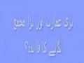 بڑی عمارت اور بڑا مجمع لگانے کا کیا فائدہ ھے؟ Question 3 - Dr Payam Azmi - Urdu