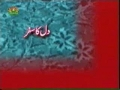 Sahar TV HAJJ Program - Episode 5 - Urdu