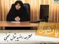 Women Lecture - Cave Hira to Karbala - Sayyeda Fatima (a.s) [Ep.2] 1/4 - Urdu