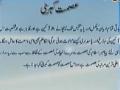 موضوع : عصمت کبری   مشعل راہ            [Urdu]